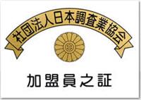 社団法人日本調査業協会加盟員