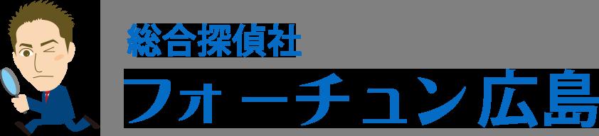 総合探偵社 フォーチュン広島