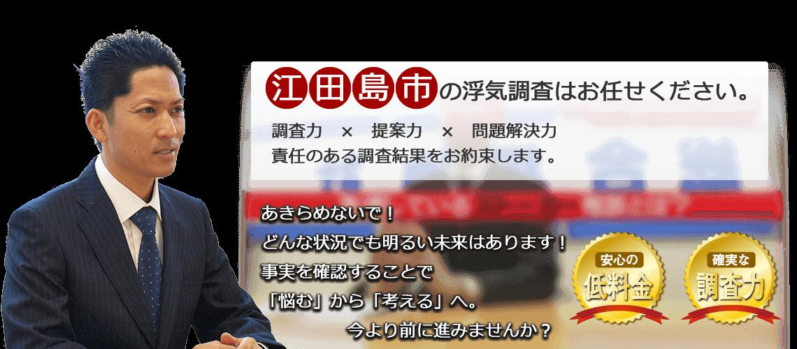 江田島市の浮気調査はお任せください。調査力×提案力×問題解決力 責任のある調査結果をお約束します。あきらめないで!どんな状況でも明るい未来はあります!事実を確認することで「悩む」から「考える」へ。今より前に進みませんか?