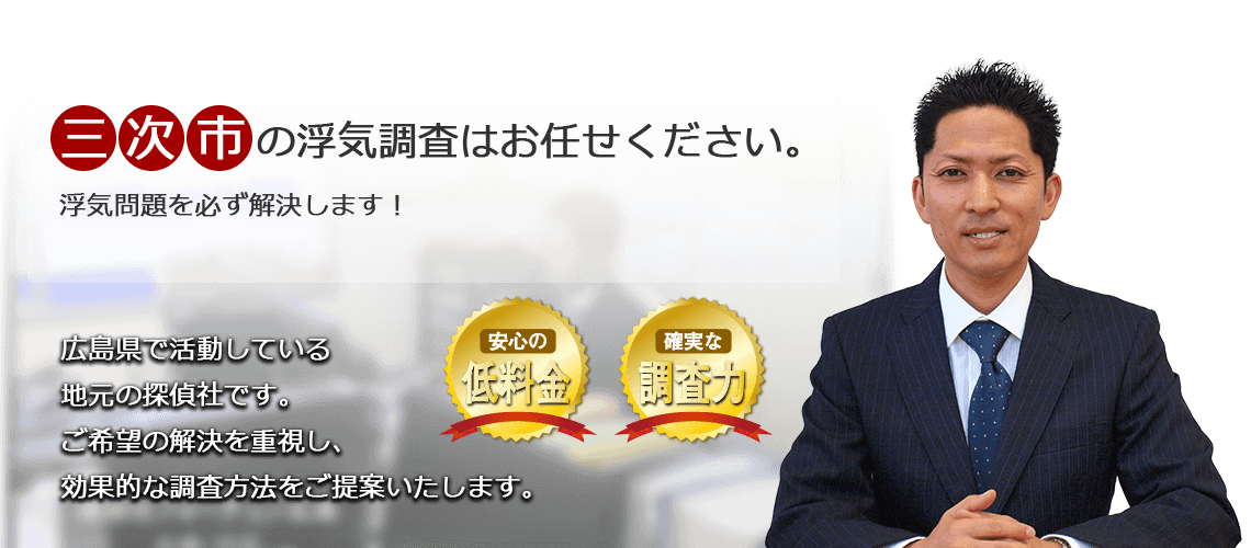 三次市の浮気調査はお任せください。浮気問題を必ず解決します!広島県で活動している地元の探偵社です。ご希望の解決を重視し、効果的な調査方法をご提案いたします。