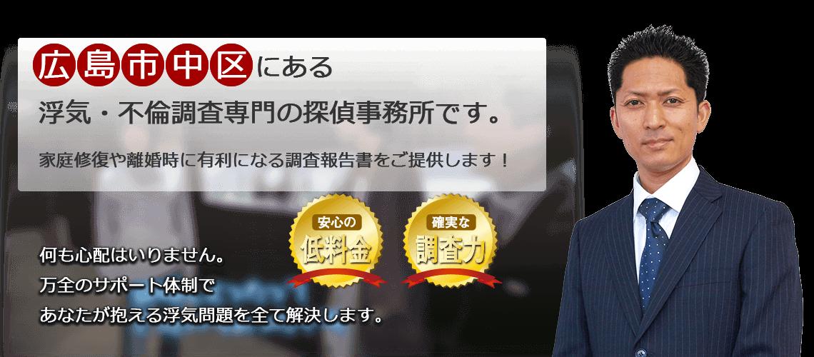 広島市中区にある浮気・不倫調査専門の探偵事務所です。家庭修復や離婚時に有利になる調査報告書をご提供します!何も心配はいりません。万全のサポート体制であなたが抱える浮気問題を全て解決します。
