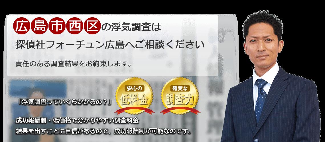 広島市西区の浮気調査は探偵社フォーチュン広島へご相談ください。責任のある調査結果をお約束します。「浮気調査っていくらかかるの?」成功報酬制・低価格で分かりやすい調査料金 結果を出すことに自信があるので、成功報酬制が可能なのです。