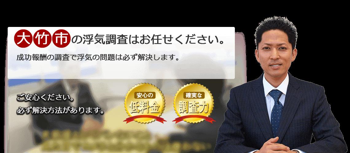 大竹市の浮気調査はお任せください。成功報酬の調査で浮気の問題は必ず解決します。ご安心ください。必ず解決方法があります。