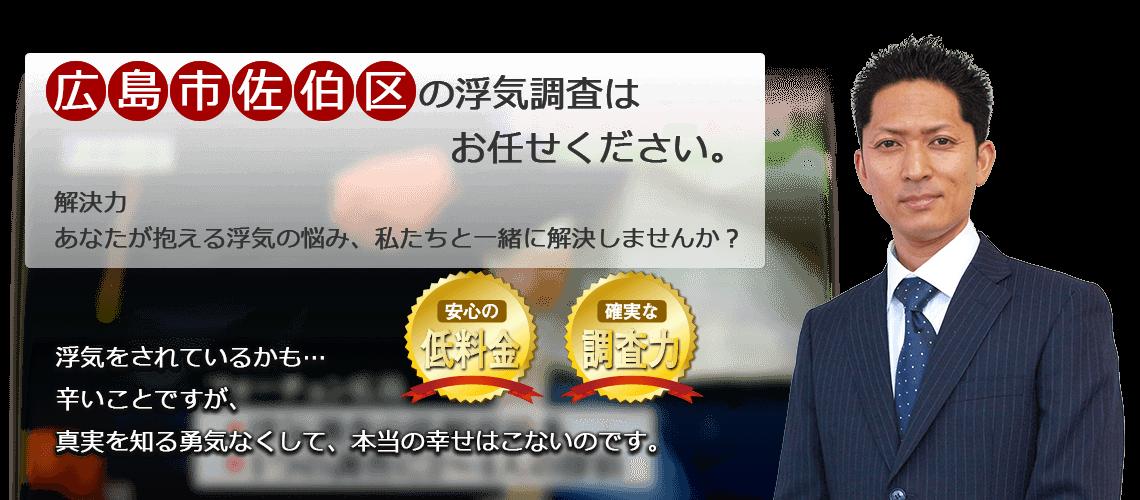 広島市佐伯区の浮気調査はお任せください。解決力 あなたが抱える浮気の悩み、私たちと一緒に解決しませんか?浮気をされているかも…辛いことですが、真実を知る勇気なくして、本当の幸せはこないのです。