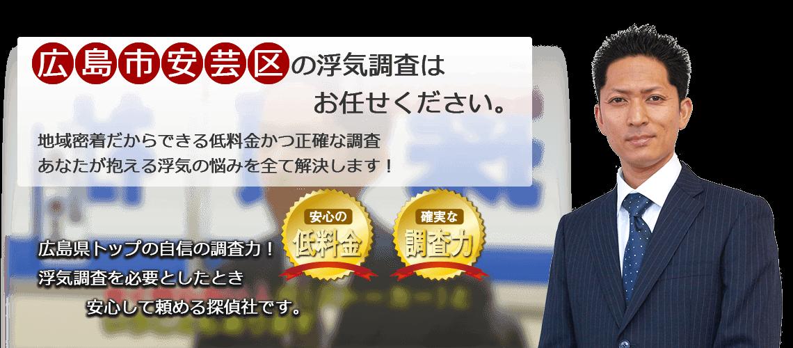 広島市安芸区の浮気調査はお任せください。地域密着だからできる低料金かつ正確な調査 あなたが抱える浮気の悩みを全て解決します!広島県トップの自信の調査力!浮気調査を必要としたとき 安心して頼める探偵社です。