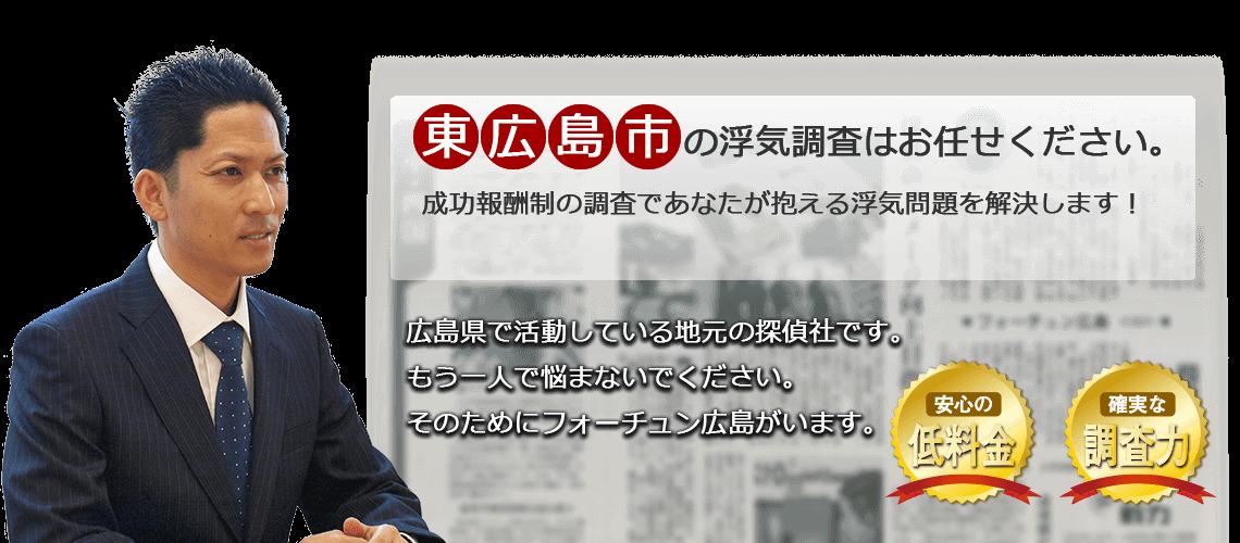 東広島市の浮気調査はお任せください。成功報酬制の調査であなたが抱える浮気問題を解決します!広島県で活動している地元の探偵社です。もう一人で悩まないでください。そのためにフォーチュン広島がいます。