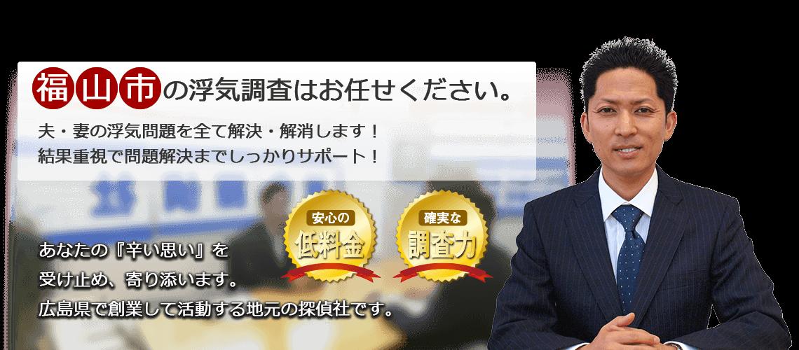 福山市の浮気調査はお任せください。夫・妻の浮気問題を全て解決・解消します!結果重視で問題解決までしっかりサポート!あなたの『辛い思い』を受け止め、寄り添います。広島県で創業して活動する地元の探偵社です。