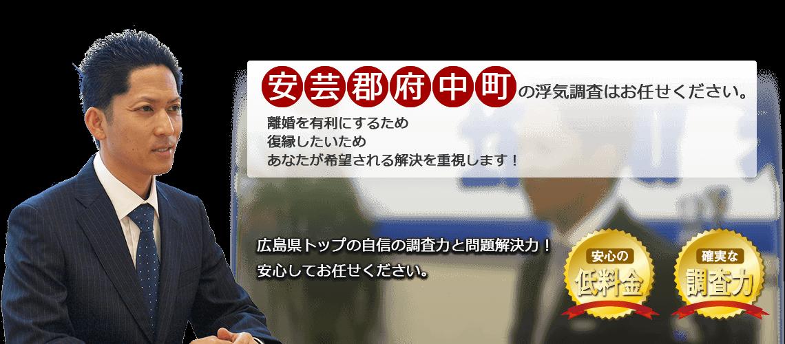 安芸郡府中町の浮気調査はお任せください。離婚を有利にするため 復縁したいため あなたが希望される解決を重視します!広島県トップの自信の調査力と問題解決力!安心してお任せください。
